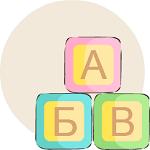 За буквите