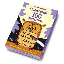 Нарисувай 100 животни