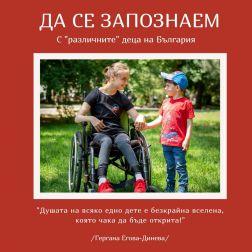 """ДА СЕ ЗАПОЗНАЕМ с """"различните"""" деца на България"""