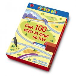 Още 100 игри за деца на път