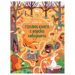 Голяма книга с горски лабиринти