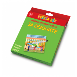 Малки активни карти за СЕЗОНИТЕ - Ново, подобрено издание!