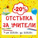 20% отстъпка за учители!
