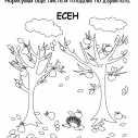 Есен - за оцветяване