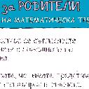 11 етапа на математическа треска