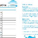 Забавни игри с лист и химикал - Азбучна игра