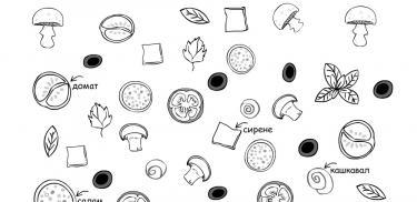Плодове и зеленчуци - за разпечатване