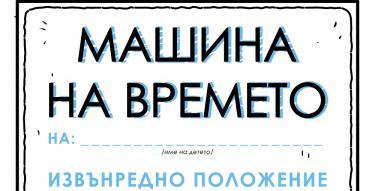 Здравословни рецепти и съвети от Професия Мама - за разпечатване