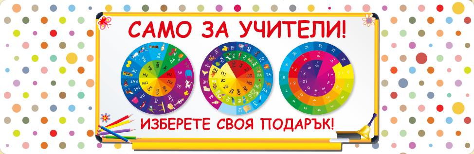 Умни дискове 4 за учители