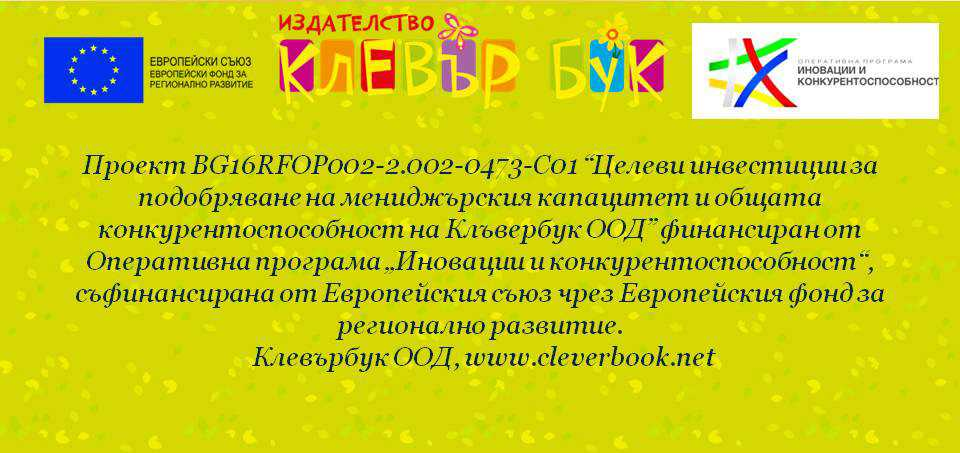 Проект – BG16RFOP002-2.002-0473-C01