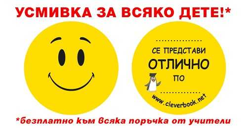 Усмивка за всяко дете